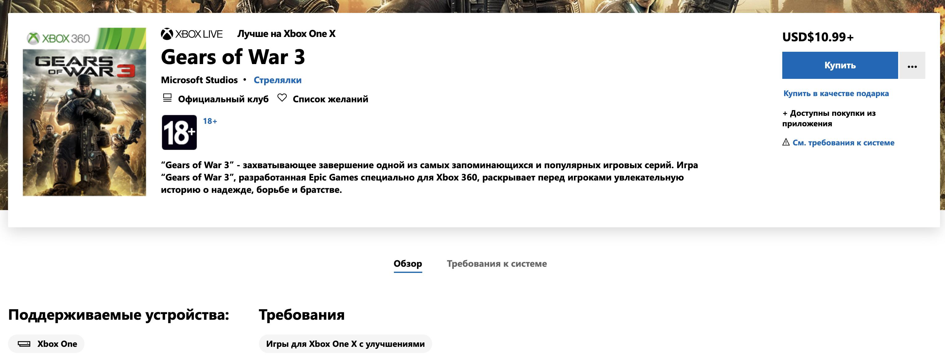 Все цены в Microsoft Store для России теперь в долларах