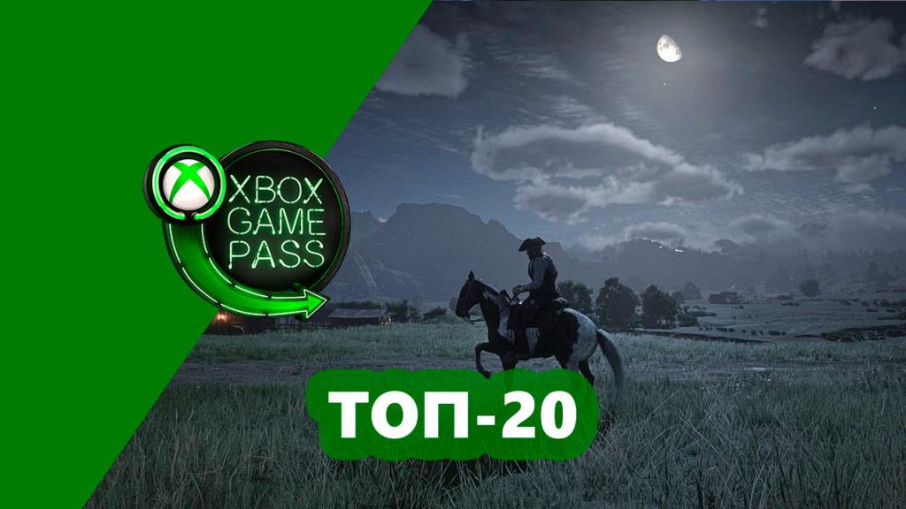 ТОП-20 игр из Xbox Game Pass с самыми высокими оценками по Metacritic