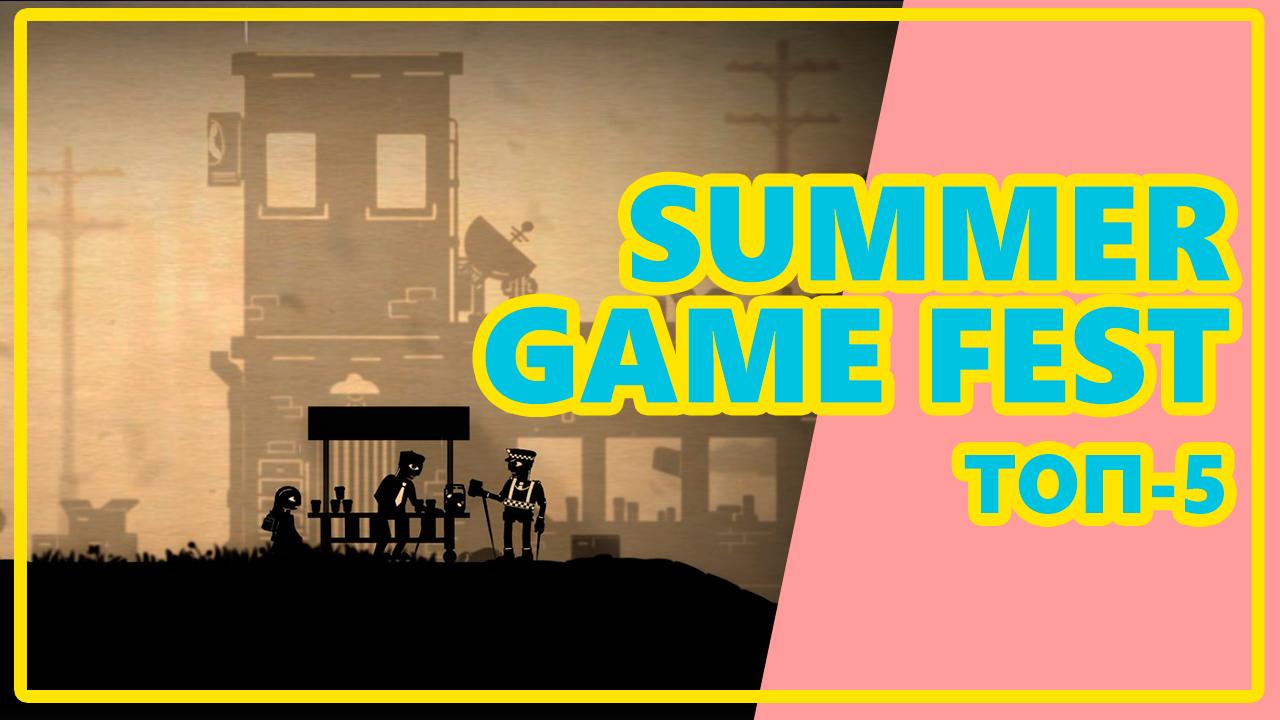 ТОП-5 демо-версий, которые нужно опробовать в рамках Summer Game Fest