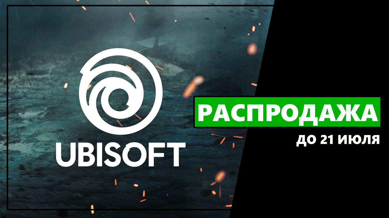 Массовая распродажа игр и дополнений Ubisoft для Xbox One: скидки до 80%