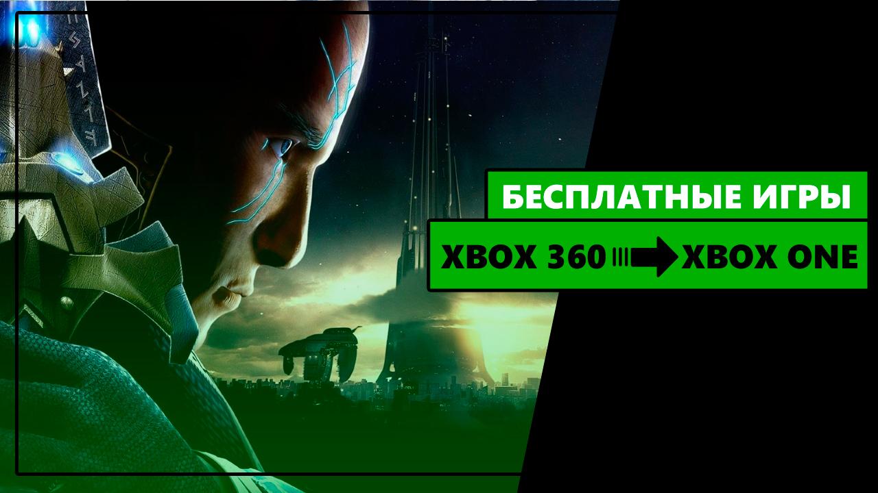 Все бесплатные игры для Xbox One по обратной совместимости: полный список