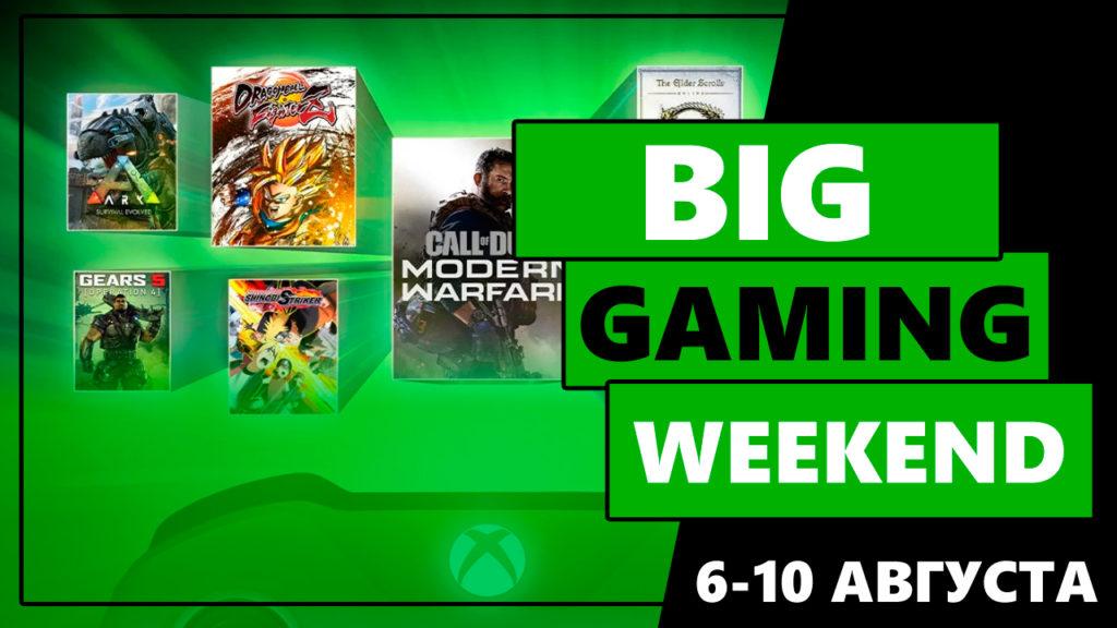 10 игр будут доступны бесплатно на Xbox One на этих выходных