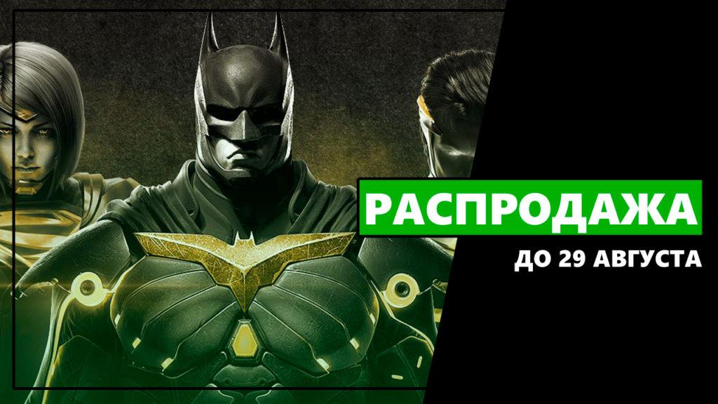 Стартовала распродажа игр для Xbox One в честь DC FanDome