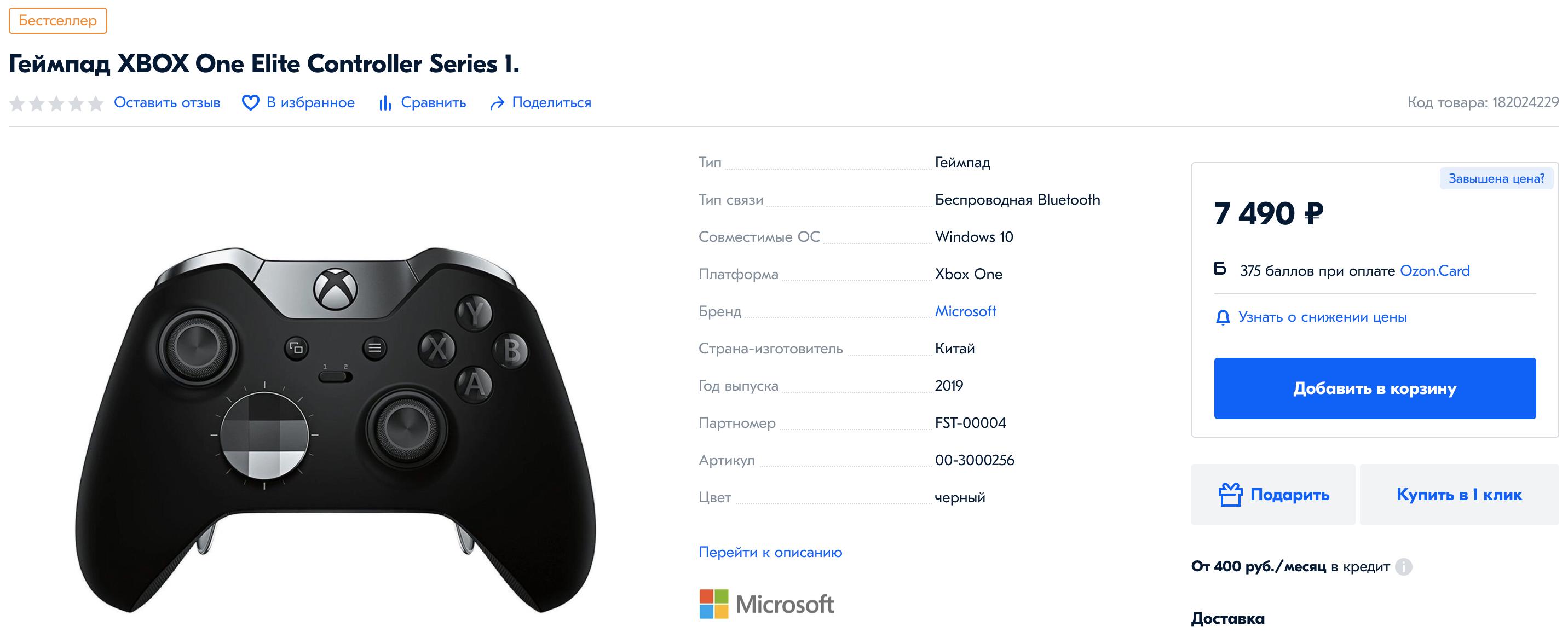 Геймпад Xbox Elite сейчас можно купить по низкой цене