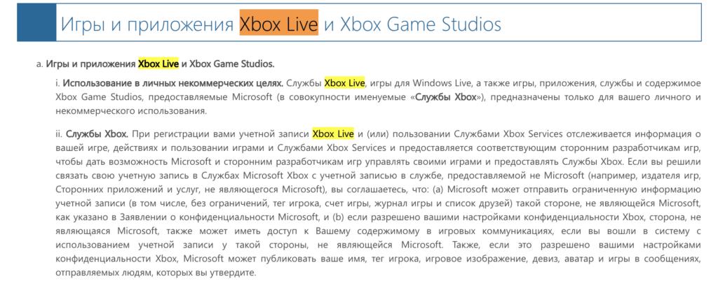 С 1 октября Microsoft откажется от Xbox Live
