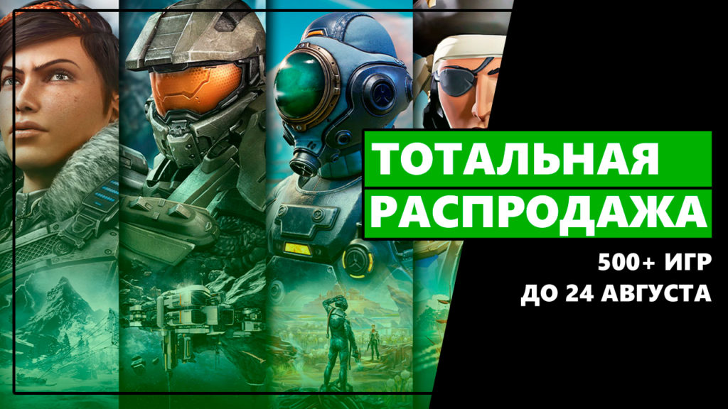 Всего 3 дня до конца тотальной распродажи игр Xbox One: успевайте купить