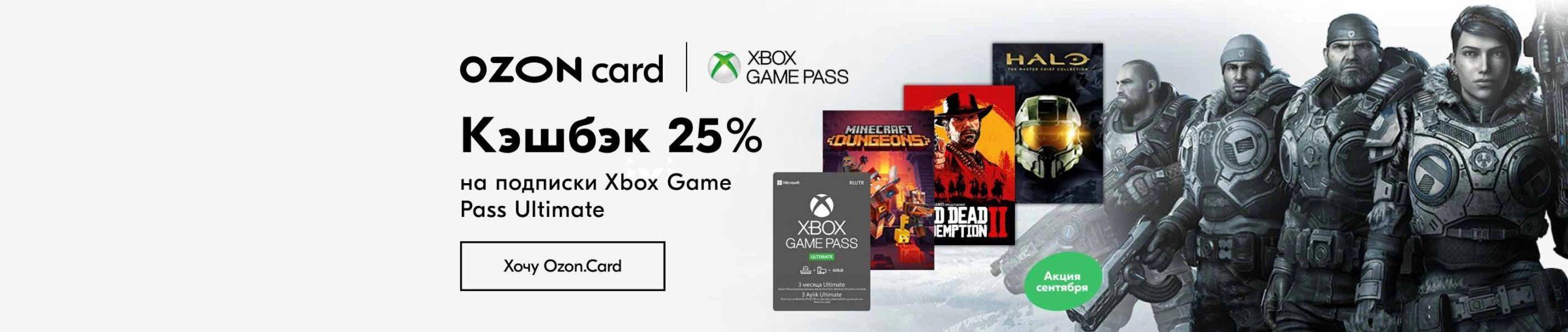 Подписку Game Pass Ultimate можно купить с кэшбэком до 25%