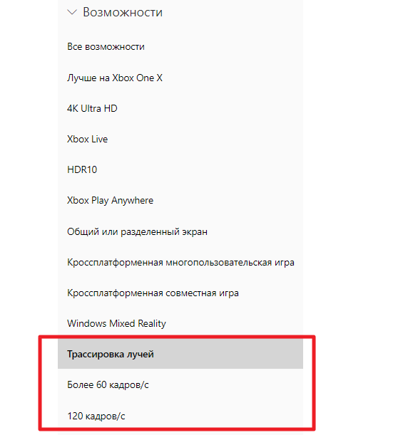 Новые параметры поиска игр для Xbox в Microsoft Store