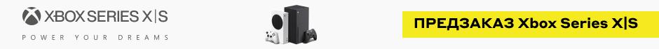 Xbox Series X предзаказ