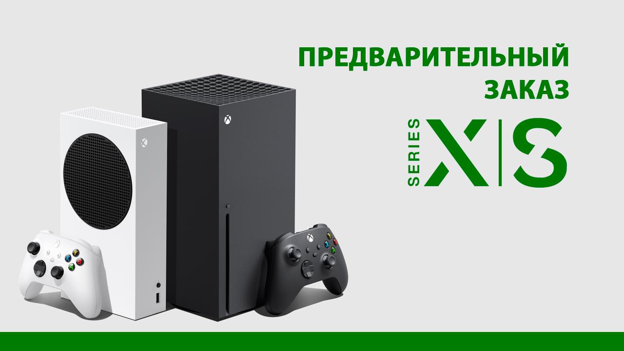 Стартовали предзаказы Xbox Series X и Xbox Series S