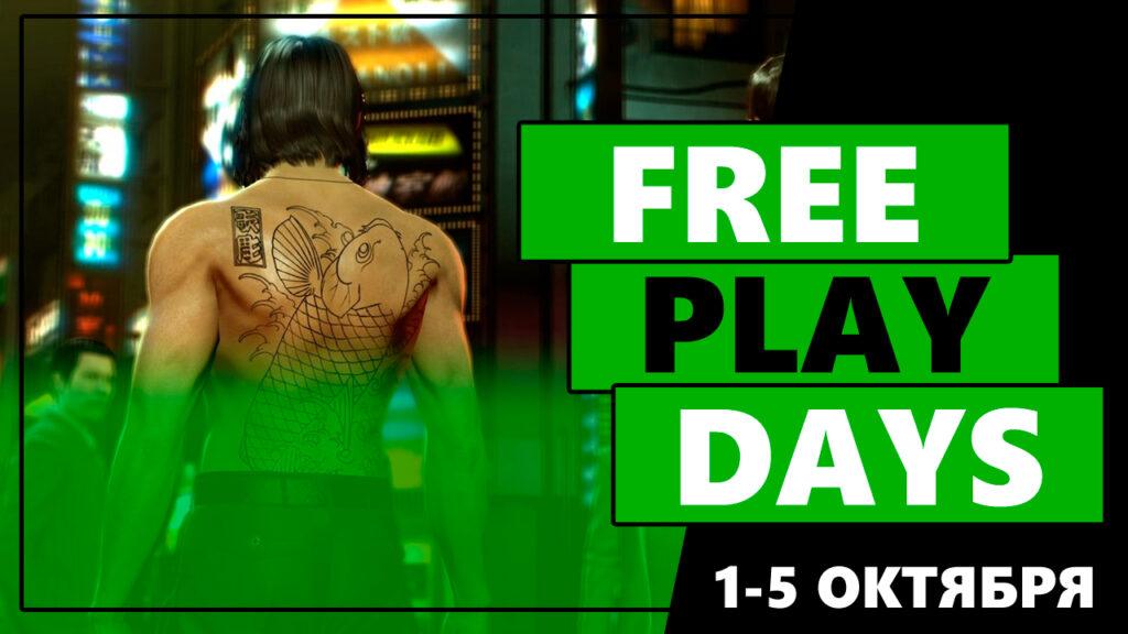 3 игры будут доступны бесплатно на Xbox One на этих выходных: 1-5 октября