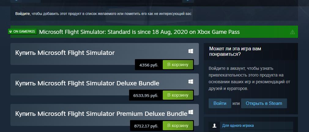 Теперь можно легко узнать, какие игры из Steam есть в Game Pass