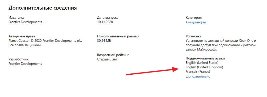 В Microsoft Store теперь можно видеть информацию о наличии русского языка в игре