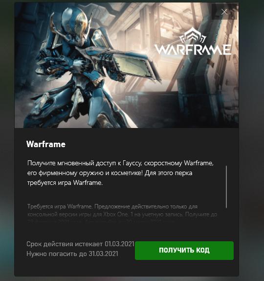 Два новых перка доступны бесплатно подписчикам Xbox Game Pass Ultimate