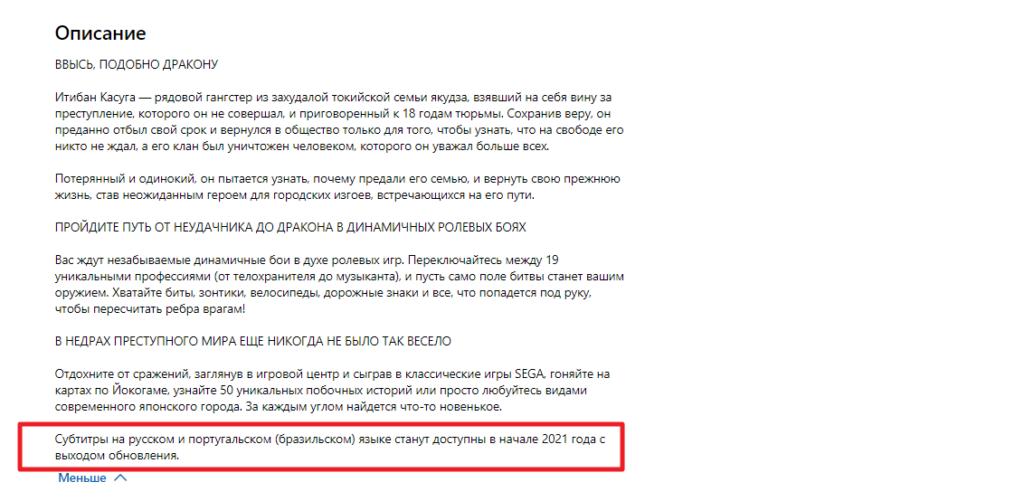 Официально: Yakuza: Like a Dragon на Xbox получит русскую локализацию
