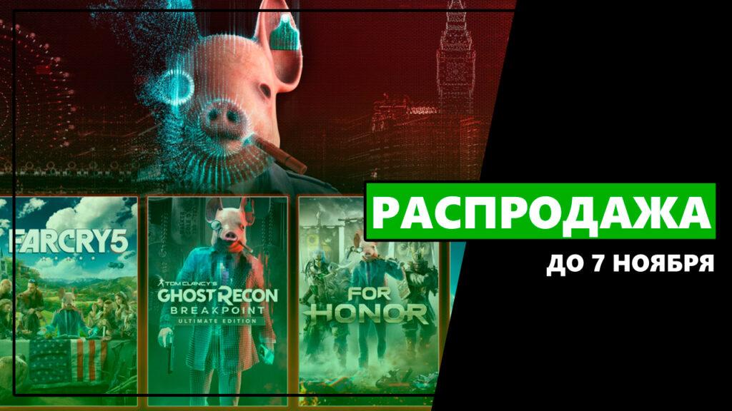 В Microsoft Store началась массовая распродажа игр Ubisoft - Watch Dogs: Legion Hack