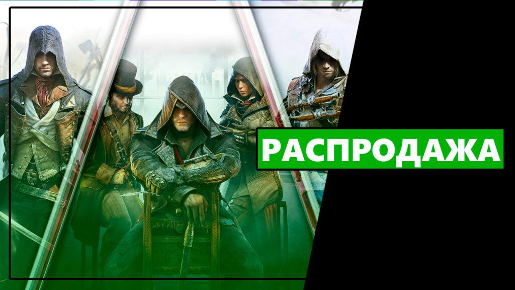 Вся серия Assassin's Creed на Xbox One продается со скидками