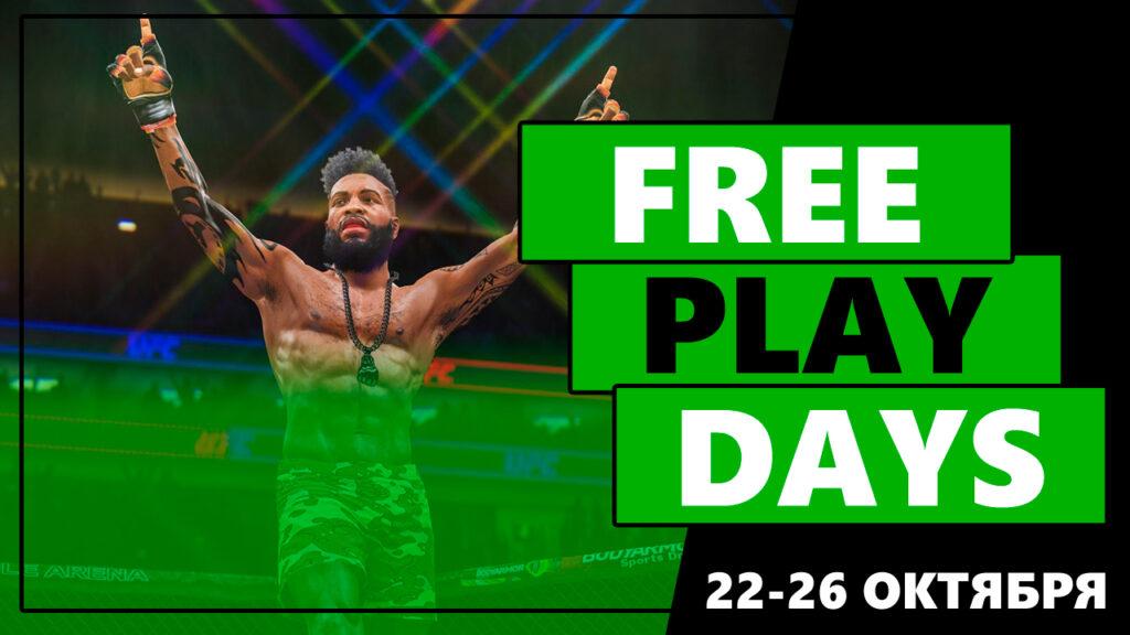 3 игры будут доступны бесплатно на Xbox One на этих выходных: 22-26 октября