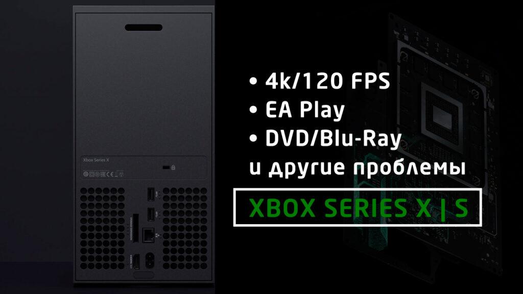 Проблемы, которые вас могут ожидать с Xbox Series X | S: как их решить