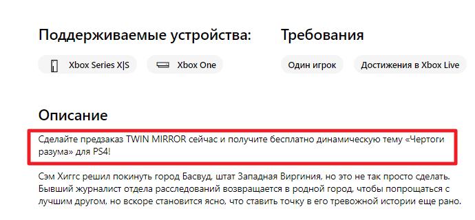 Twin Mirror на Xbox получит поддержку Smart Delivery