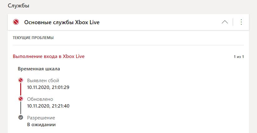 Xbox Live не выдержал: наблюдаются проблемы с серверами