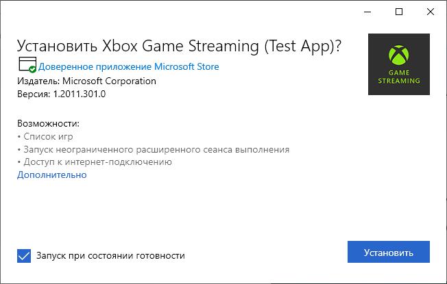 Как настроить потоковую передачу игр с Xbox Series X | S на PC прямо сейчас - инструкция