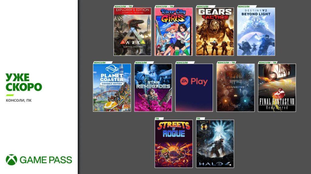 Эти 10 игр пополнят подписку Xbox Game Pass в ближайшие дни