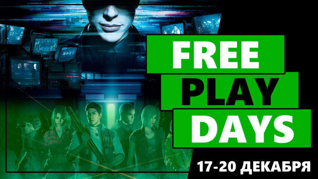 3 игры будут доступны бесплатно на Xbox на этих выходных
