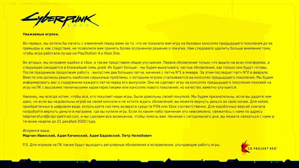 CD Project официально извиняется за версии Cyberpunk 2077 для Xbox One и Playstation 4