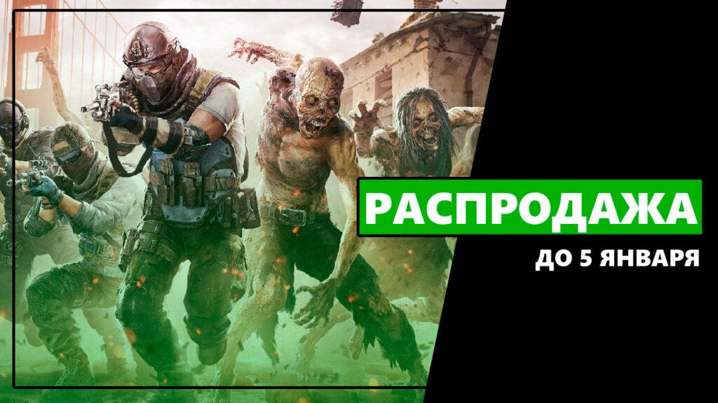 Распродажа игр для Xbox в Microsoft Store с 29 декабря по 5 января