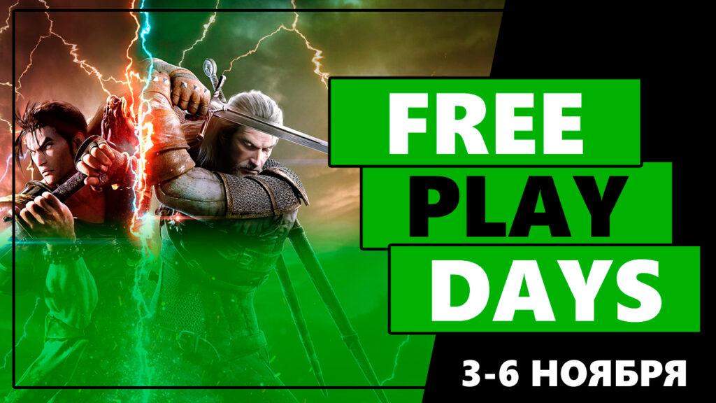 2 игры будут доступны бесплатно на Xbox на этих выходных: 3-6 ноября