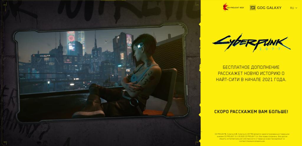 Анонсировано первое DLC для Cyberpunk 2077