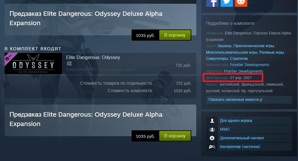 Elite Dangerous: Odyssey выйдет в апреле 2021 года