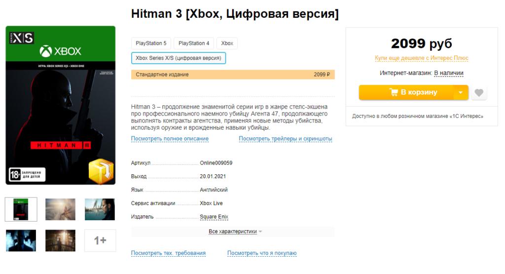 HITMAN 3 для Xbox можно купить заметно дешевле, чем в Microsoft Store