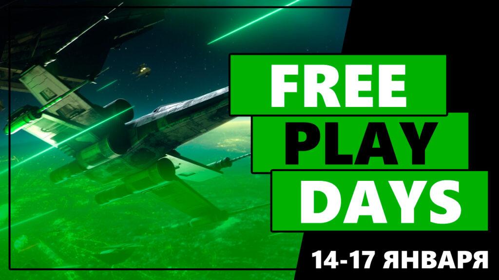 3 игры будут доступны бесплатно на Xbox на этих выходных: 14-17 января
