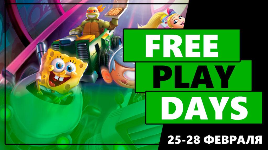 Две игры будут доступны бесплатно на Xbox на этих выходных: 25-28 февраля