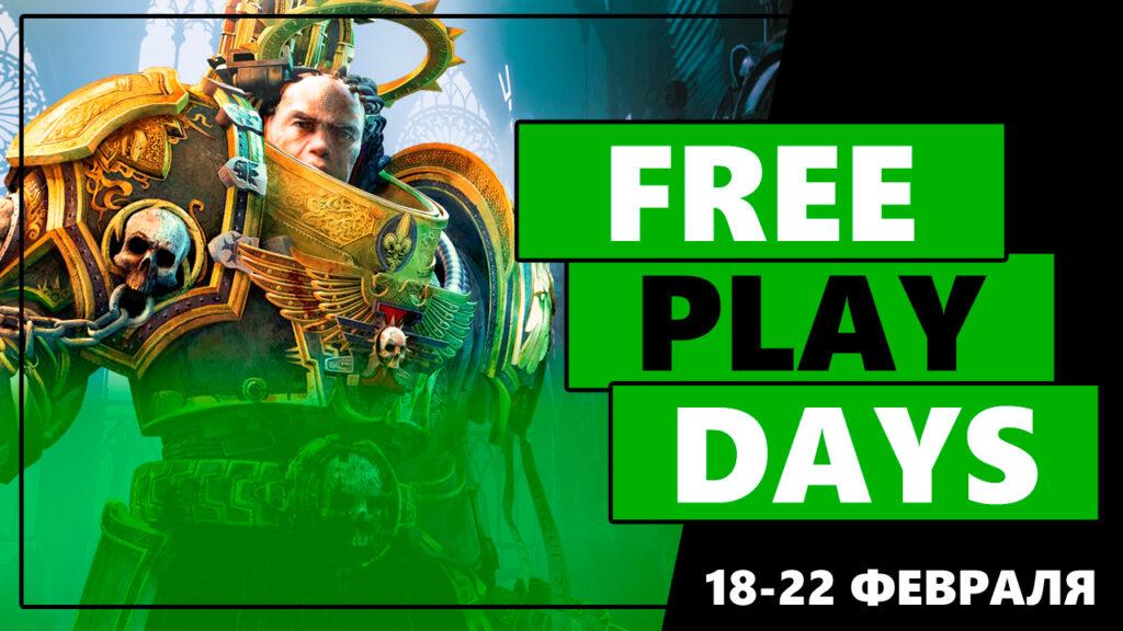 Две игры будут доступны бесплатно на этих выходных в рамках акции Free Play Days