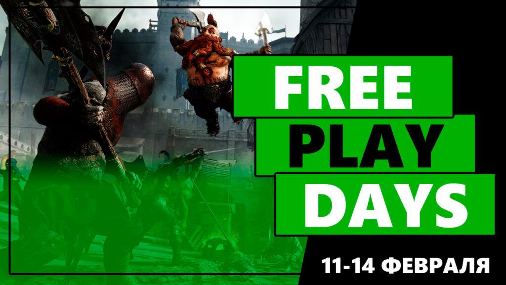 3 игры будут доступны бесплатно на Xbox One и Xbox Series на этих выходных: 11-14 февраля