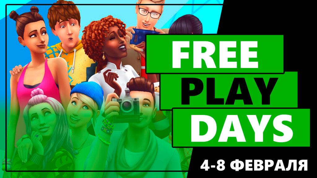2 игры будут доступны бесплатно на Xbox на этих выходных: 4-8 февраля (Update)