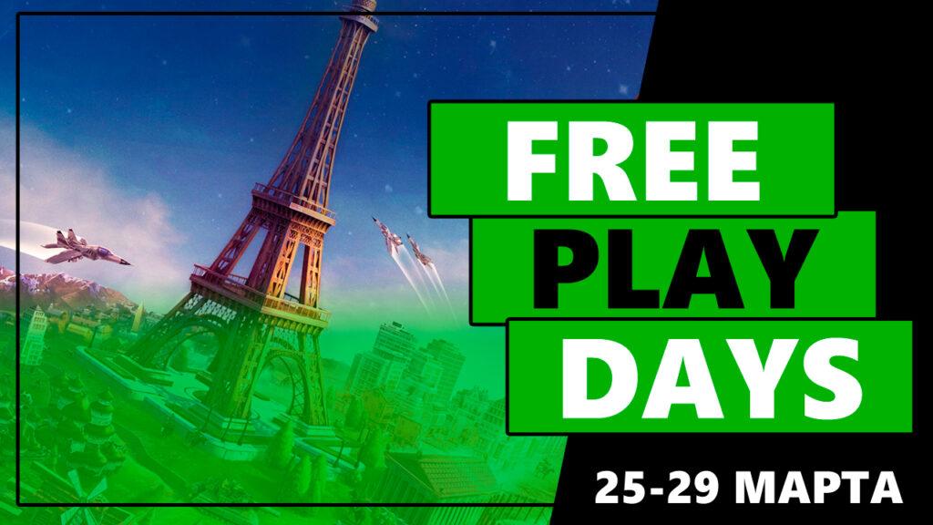 Эти 4 игры будут доступны бесплатно в ближайшие выходные на Xbox – 25-29 марта