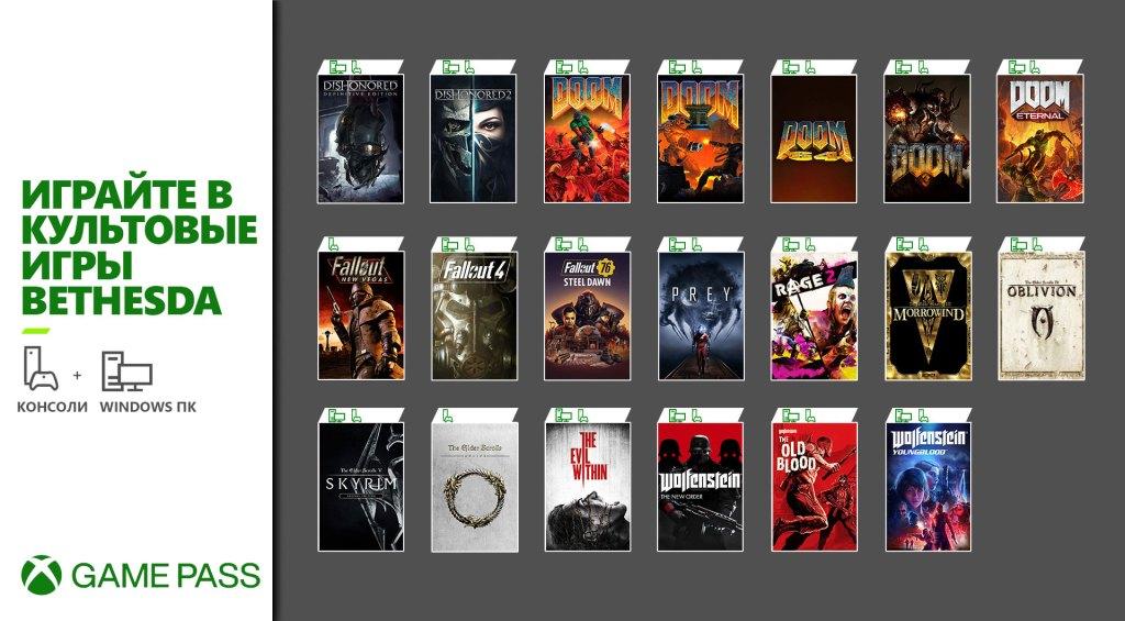 20 игр Bethesda будут доступны в Game Pass уже завтра