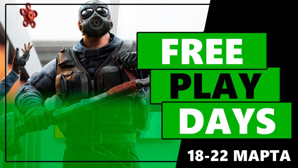 Две игры будут доступны бесплатно на Xbox на этой неделе: 18-22 марта