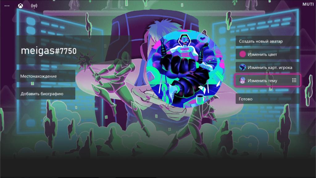 6 новых тем профиля добавили в настройки Xbox Live