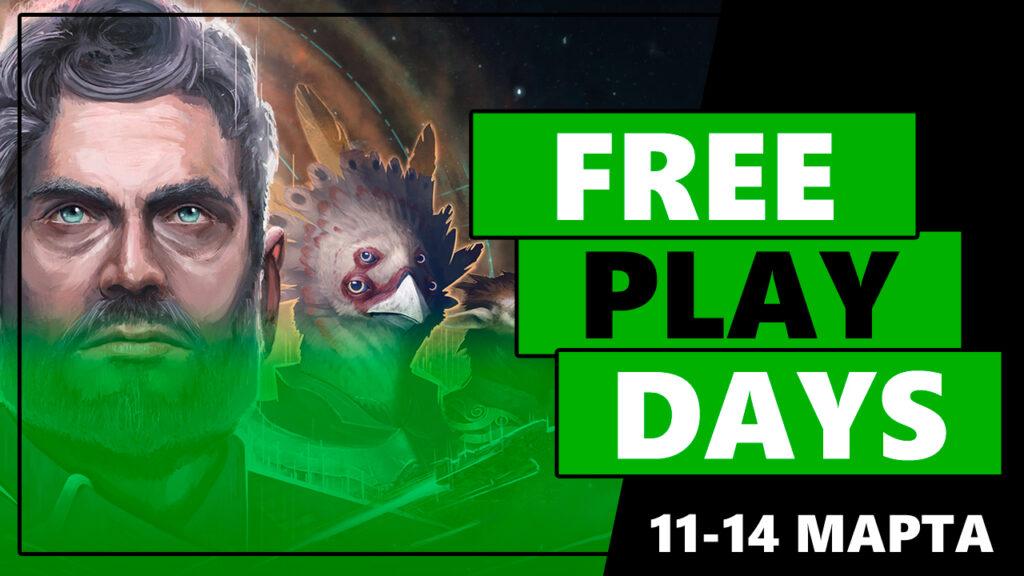 Две игры будут доступны на Xbox на выходных в рамках акции Free Play Days: 11-14 марта