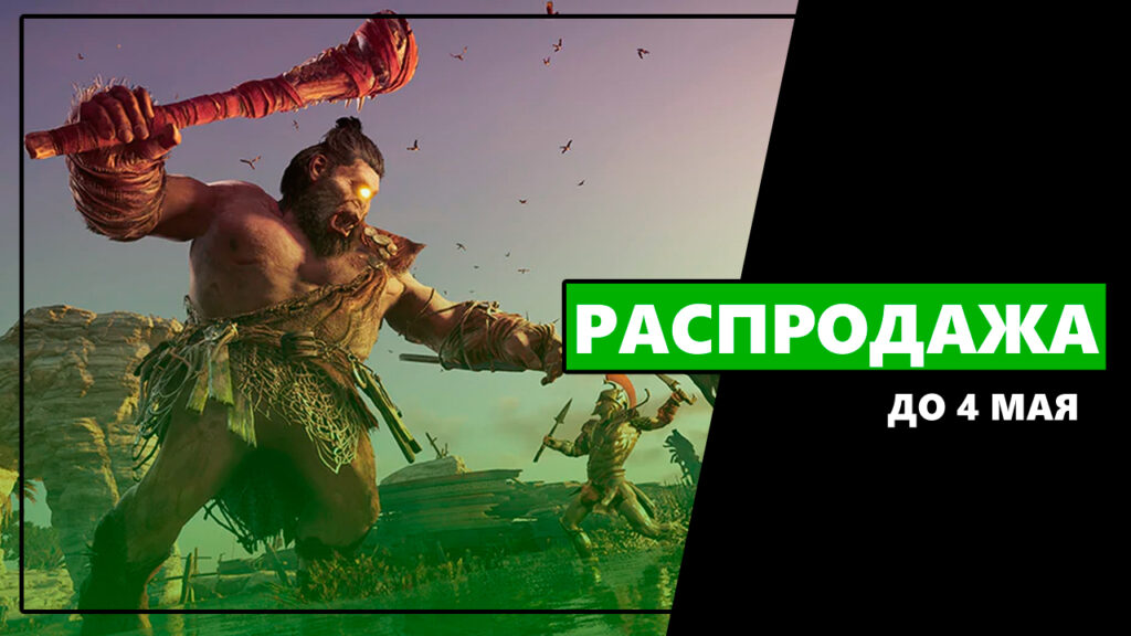 Распродажа игр Xbox в Microsoft Store: 27 апреля - 4 мая
