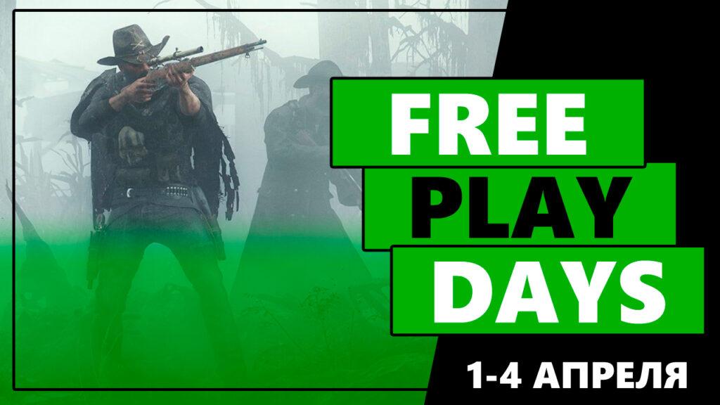 3 игры будут доступны бесплатно на Xbox на этих выходных: 1-4 апреля