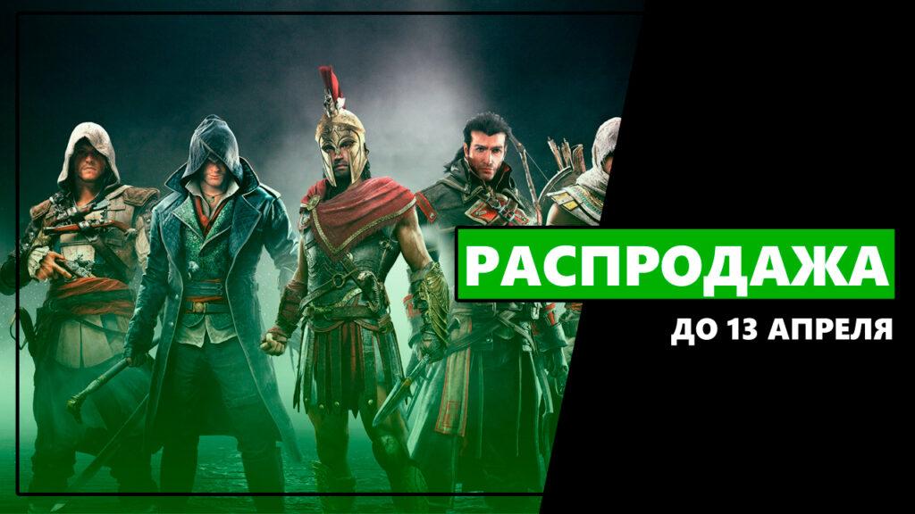 Еженедельная распродажа игр Xbox в Microsoft Store: 6-13 апреля
