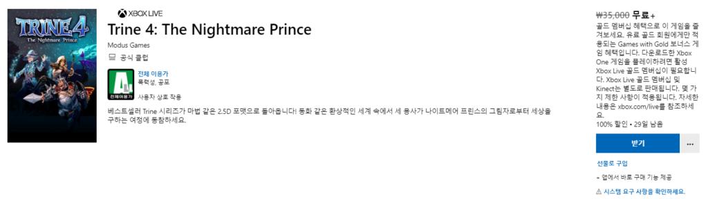 Trine 4: The Nightmare Prince можно забрать бесплатно для Xbox