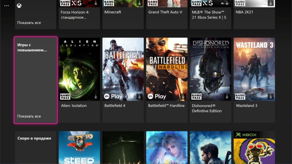 Игры Xbox Game Pass с FPS Boost теперь в отдельном разделе
