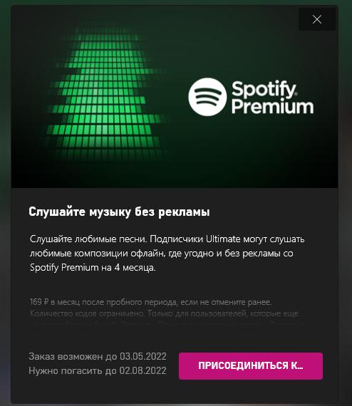 Spotify Premium, NBA, Apex Legends – 3 новых перка бесплатно для подписчиков Xbox Game Pass Ultimate